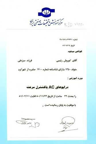 گواهینامه ها و افتخارات شرکت برج نور
